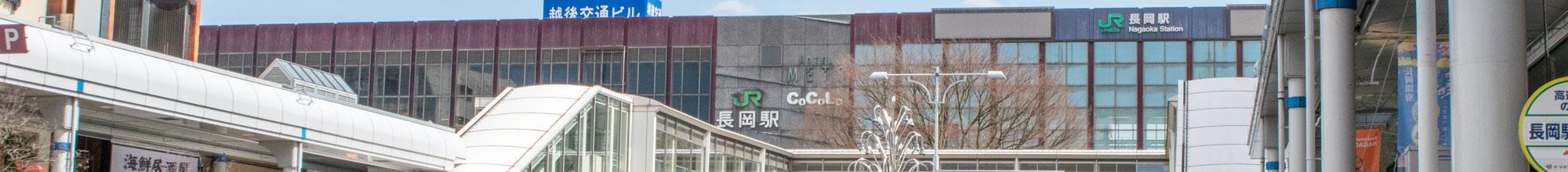 長岡駅 - 長岡市を中心に建設・土木・建築資材をお届けします